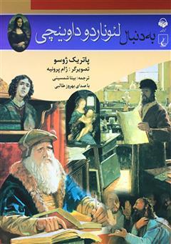 دانلود کتاب صوتی به دنبال لئوناردو داوینچی
