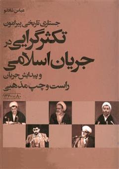 دانلود کتاب جستاری تکثرگرایی در جریان اسلامی و علل پیدایش جریان راست و چپ مذهبی 80-1360