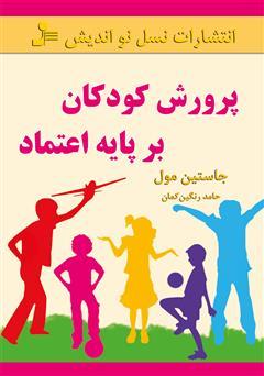 دانلود کتاب پرورش کودکان بر پایهی اعتماد