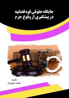 دانلود کتاب جایگاه حقوقی قوه قضاییه در پیشگیری از وقوع جرم