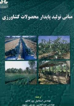 کتاب مبانی تولید پایدار محصولات کشاورزی در تایلند