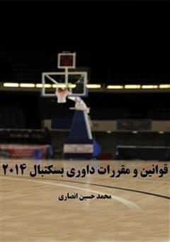 دانلود کتاب قوانین و مقررات داوری بسکتبال 2014