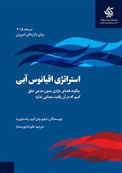 دانلود کتاب صوتی استراتژی اقیانوس آبی
