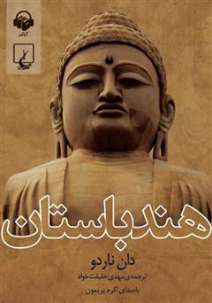 دانلود کتاب صوتی هند باستان