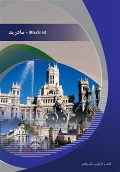 دانلود کتاب مادرید (Madrid)