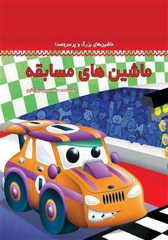 دانلود کتاب ماشینهای مسابقه