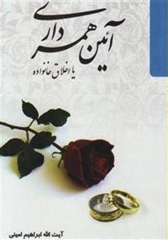 کتاب آیین همسرداری (اخلاق خانواده)