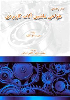 دانلود کتاب راهنمای طراحی ماشین آلات کاربردی