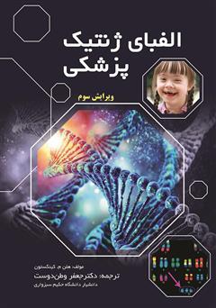 دانلود کتاب الفبای ژنتیک پزشکی