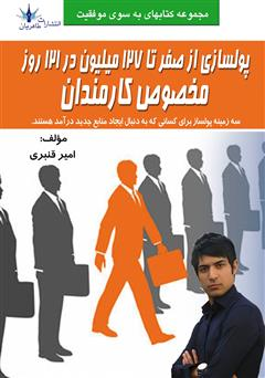کتاب پولسازی از صفر تا 127 میلیون در 121 روز مخصوص کارمندان
