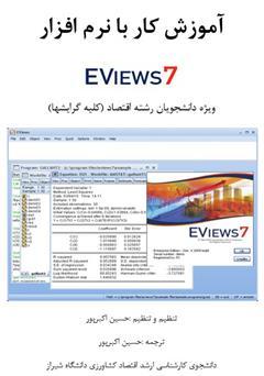 دانلود کتاب آموزش کار با نرم افزار EViews 7