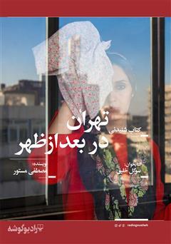 دانلود کتاب صوتی تهران در بعد از ظهر