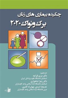 دانلود کتاب چکیده بیماریهای زنان برک و نواک 2020