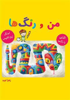 دانلود کتاب من و رنگها: آشنایی با رنگها، آموزش زبان انگلیسی