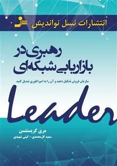 دانلود کتاب رهبری در بازاریابی شبکهای