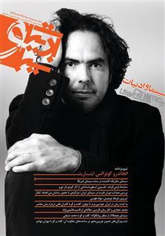 دانلود مجله سینما و ادبیات - شماره 34