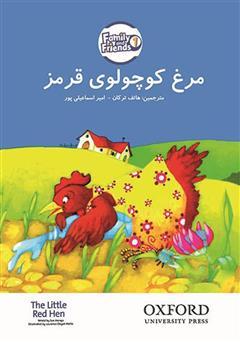 کتاب مرغ قرمز کوچولو