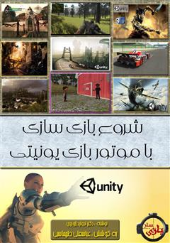 کتاب شروع بازی سازی با موتور بازی یونیتی 5