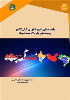 دانلود کتاب راهبردهای علم و فناوری شش کشور و رهیافتهایی برای ایالات متحده آمریکا
