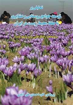 کتاب تحلیلی بر توسعه جوامع روستایی و عشایری با حفظ محیط زیست در ایران
