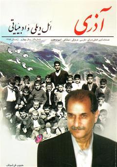 دانلود مجله آذری (ائل دیلی و ادبیاتی) - شماره 14