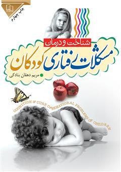 کتاب شناخت و درمان رفتاری کودکان