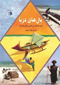 دانلود کتاب بالهای دریا