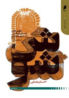 دانلود کتاب شوش: کاوش های باستان شناسی در شهر پانزدهم دوره عیلام میانی