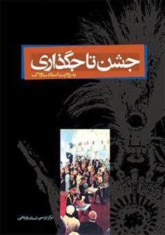 کتاب جشن تاجگذاری به روایت اسناد ساواک