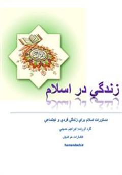 زندگی در اسلام