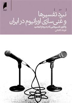 دانلود کتاب نبرد تفسیرها و غنیسازی اورانیوم در ایران: واکاوی تفسیرهایی که به برجام انجامید