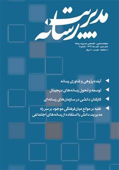 دانلود ماهنامه مدیریت رسانه - شماره 8