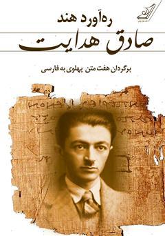 دانلود کتاب رهآورد هند: برگردان هفت متن پهلوی به فارسی