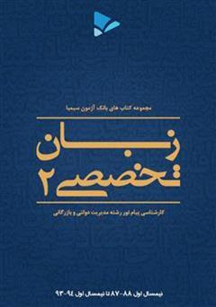 کتاب زبان تخصصی (2)