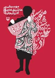 دانلود کتاب موسیقی عاشیقهای آذربایجان