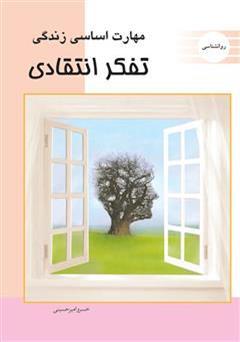 کتاب مهارت اساسی زندگی (تفکر انتقادی)