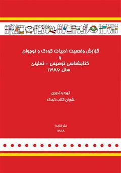 دانلود کتاب گزارش وضعیت ادبیات کودک و نوجوان و کتابشناسی توصیفی - تحلیلی سال 1386
