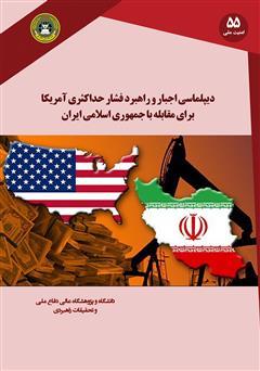 دانلود کتاب دیپلماسی اجبار: راهبرد فشار حداکثری آمریکا برای مقابله با جمهوری اسلامی ایران