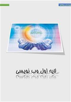 کتاب Html 4.0 لایه اول وب نویسی