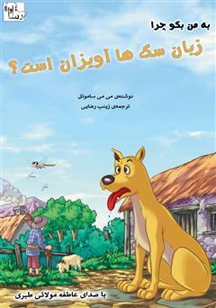 دانلود کتاب صوتی چرا زبان سگها آویزان است؟