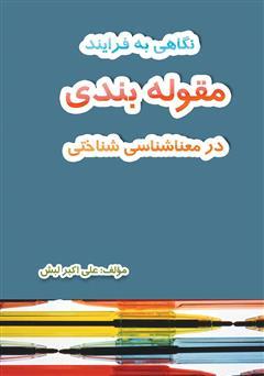 دانلود کتاب نگاهی به فرآیند مقولهبندی در معناشناسی شناختی