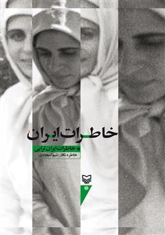 کتاب خاطرات ایران