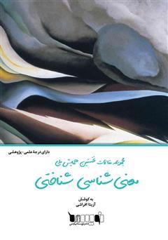 دانلود کتاب مجموعه مقالات نخستین همایش ملی معنیشناسی شناختی