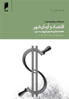 دانلود کتاب اقتصاد و آرمان شهر