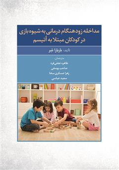 دانلود کتاب راهنمای گام به گام مداخله زودهنگام درمانی به شیوه بازی در کودکان مبتلا به اتیسم