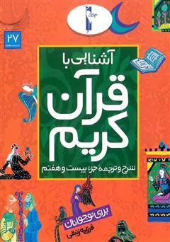دانلود کتاب شرح و ترجمه جزء بیستم و هفتم - آشنایی با قرآن کریم برای نوجوانان