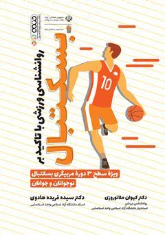 دانلود کتاب روانشناسی ورزشی با تاکید بر بسکتبال: ویژه سطح 3 دوره مربیگری بسکتبال نوجوانان و جوانان