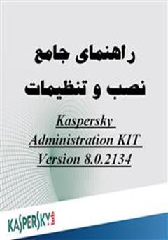 دانلود کتاب راهنمای جامع نصب و تنظیمات Kaspersky Administration kit version 6.0.2134
