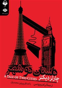 دانلود کتاب صوتی داستان دو شهر