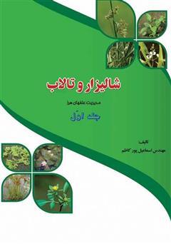 کتاب مدیریت علفهای هرز شالیزار و تالاب (جلد 1)